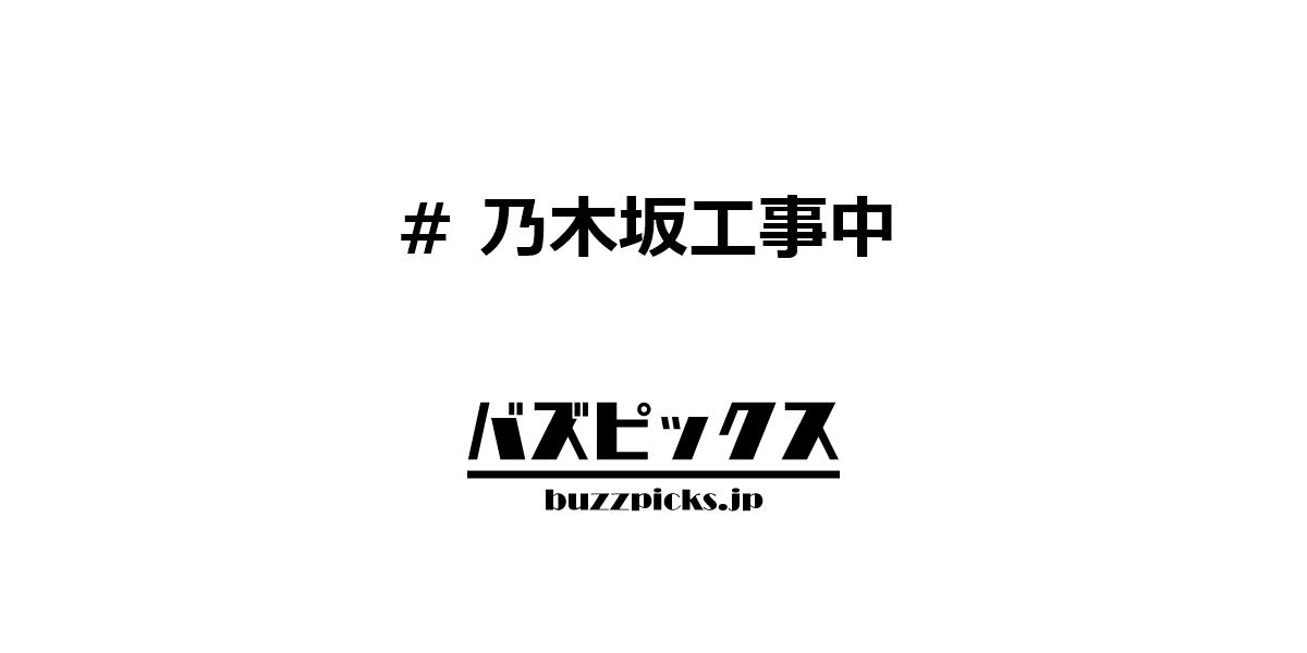 動画 2019 乃木坂 工事 中