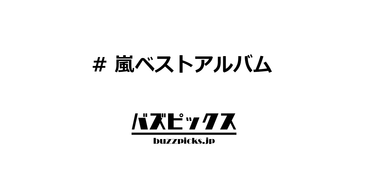 嵐 ベストアルバム 予約