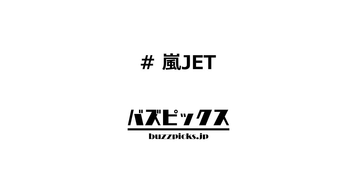 嵐ジェット お披露目