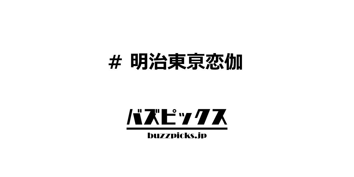 明治東亰恋伽
