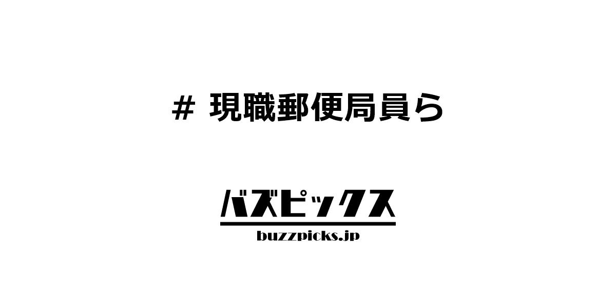 現職郵便局員ら