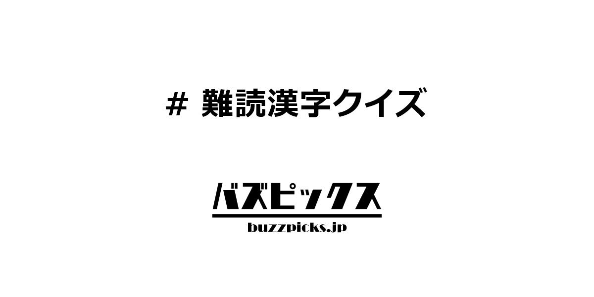 難読漢字クイズ