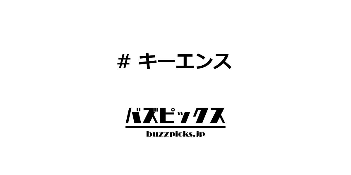 宮崎文夫 キーエンス 大学