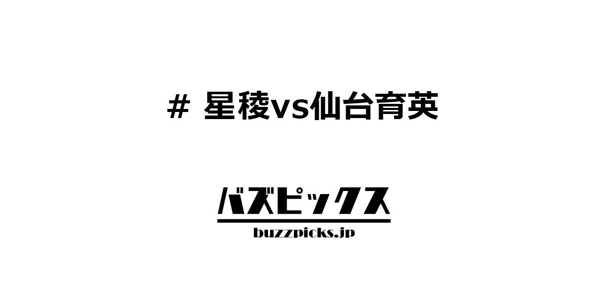 星稜vs仙台育英