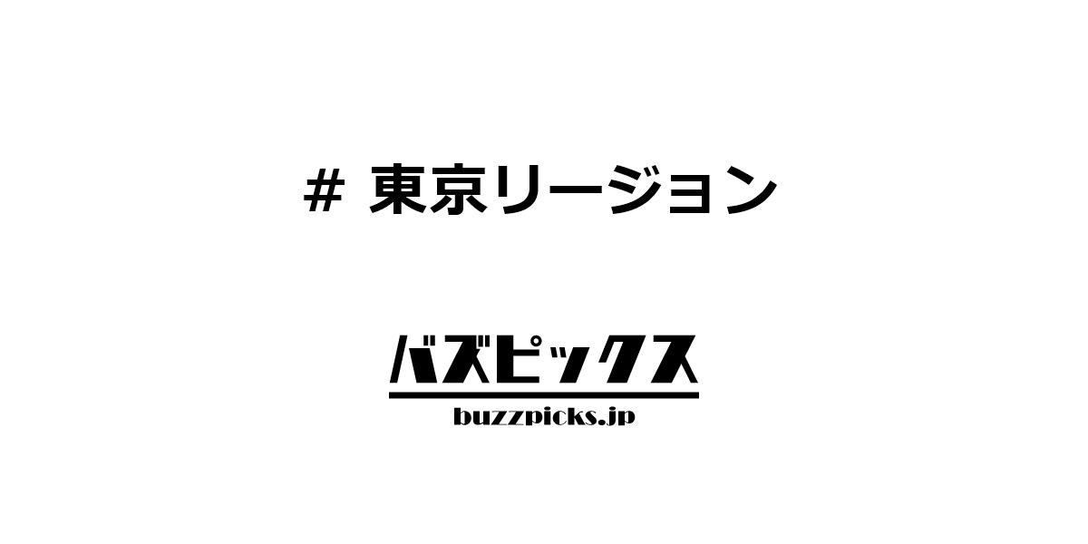 東京リージョン