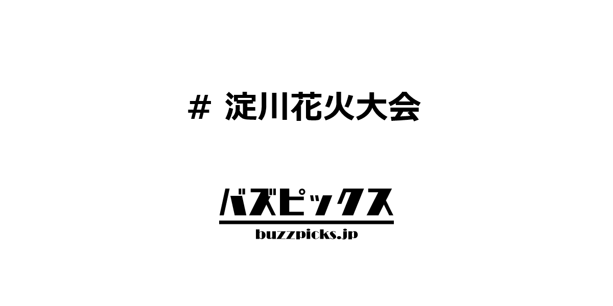 淀川花火大会
