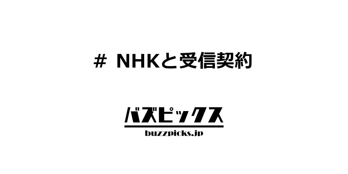 Nhkと受信契約