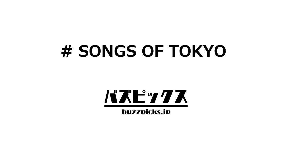 Songsoftokyo
