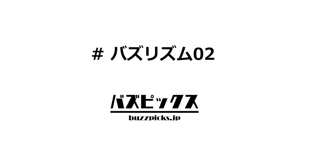 バズリズム02