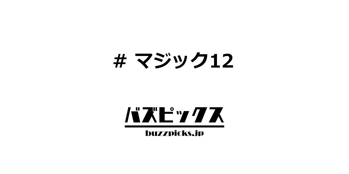マジック12