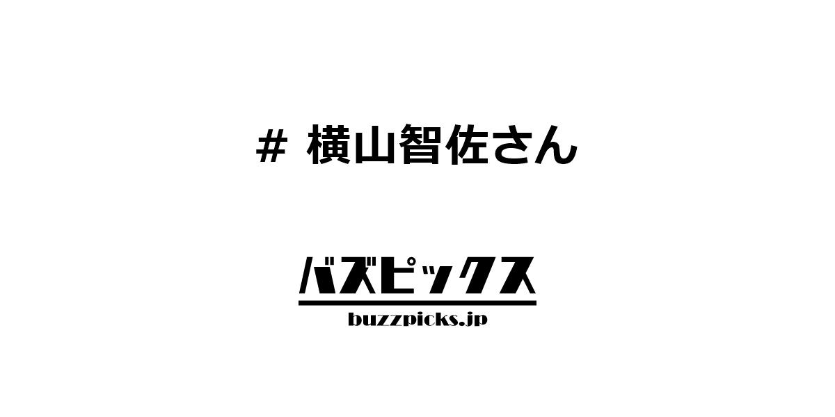 横山智佐さん