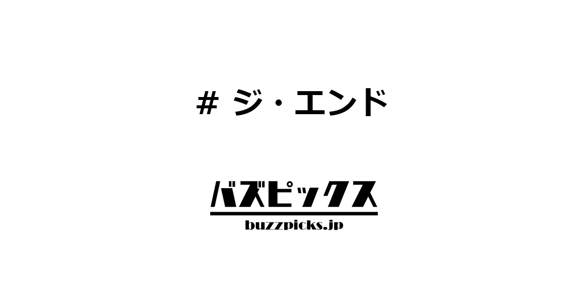 ジ・エンドのフォートナイトワンタイムイベント・フォトナ