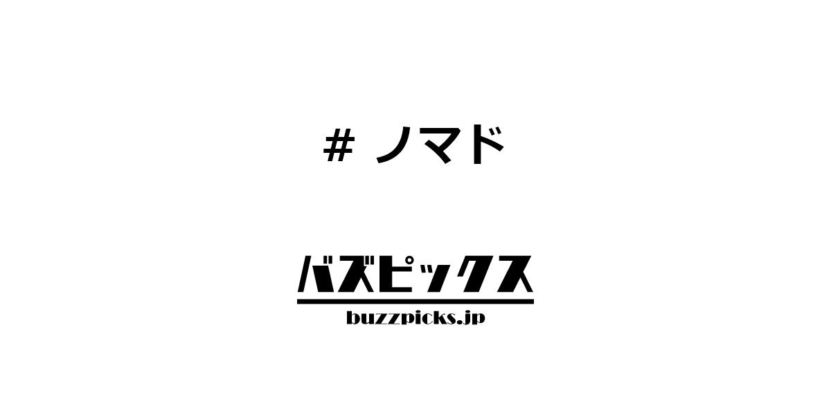 錦戸亮 nomad 配信