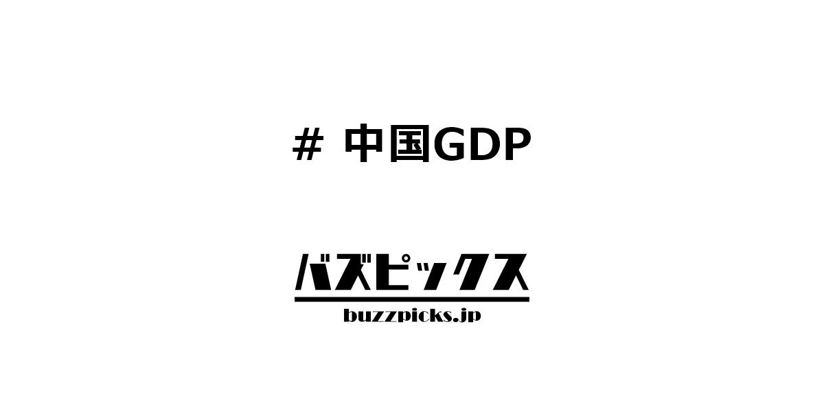 中国gdp