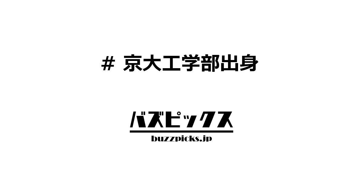 京大工学部出身