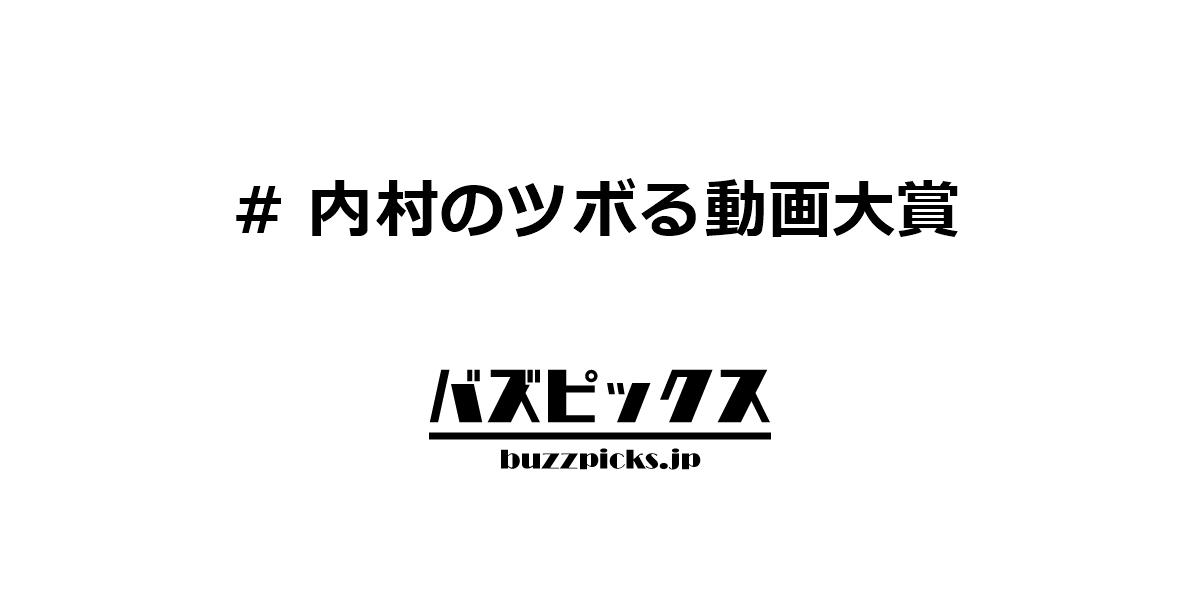 内村 の ツボ る 動画 大賞