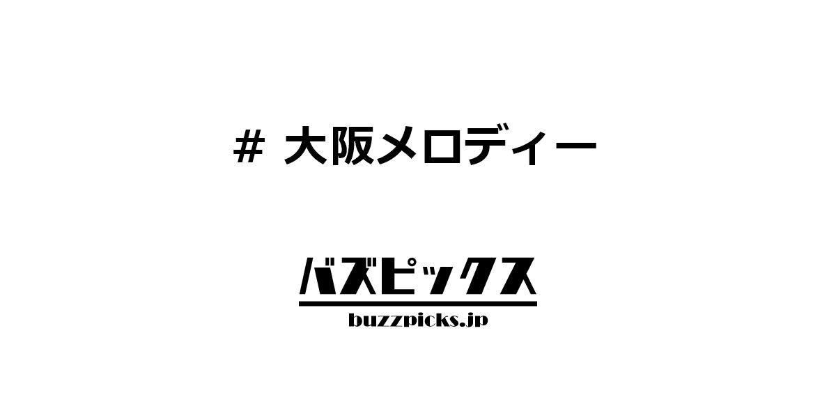 大阪メロディー