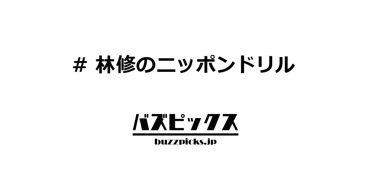 林修のニッポンドリル