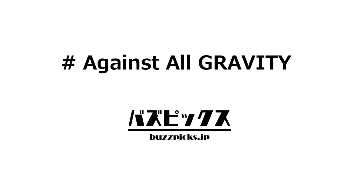 Againstallgravity
