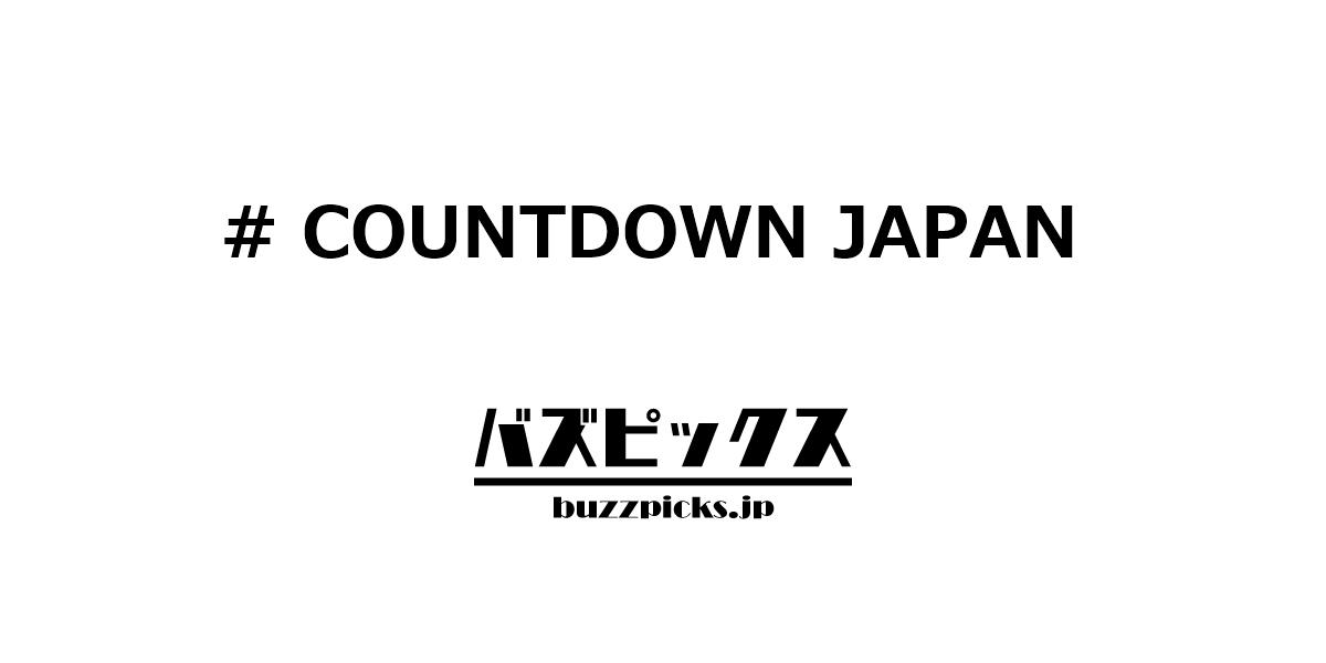 Countdownjapan