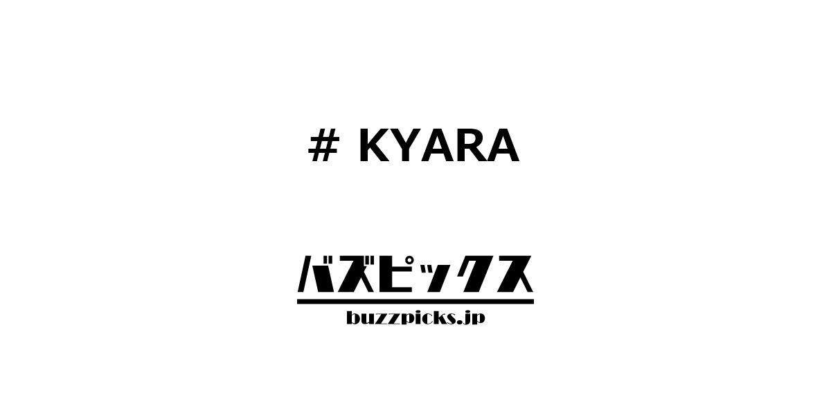 Kyara