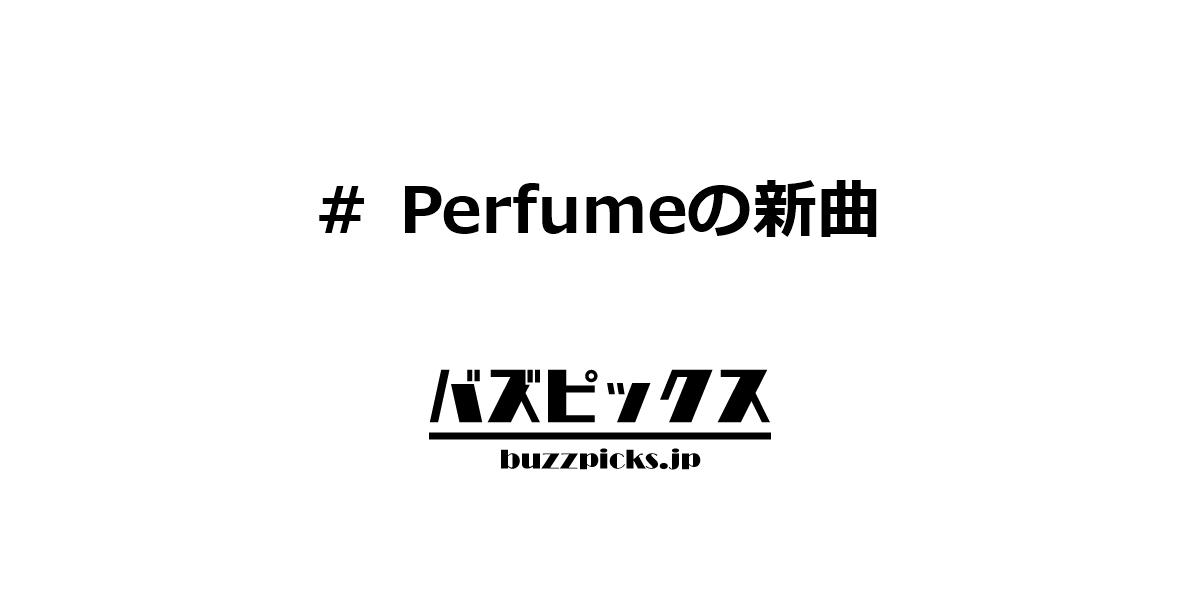 Perfumeの新曲