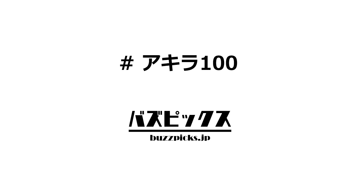 アキラ100