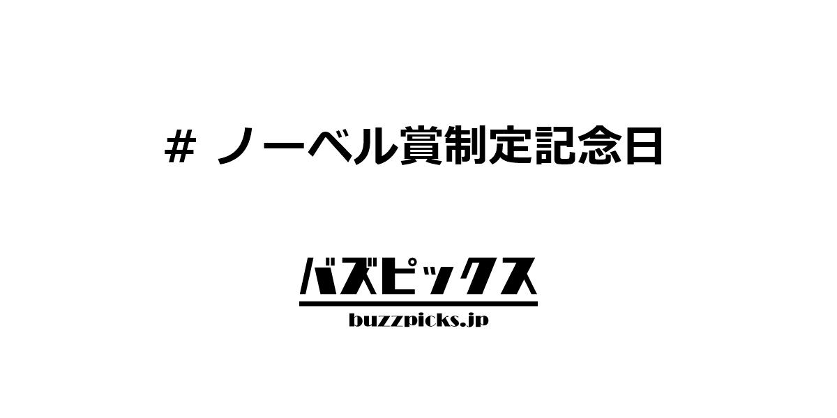 ノーベル賞制定記念日