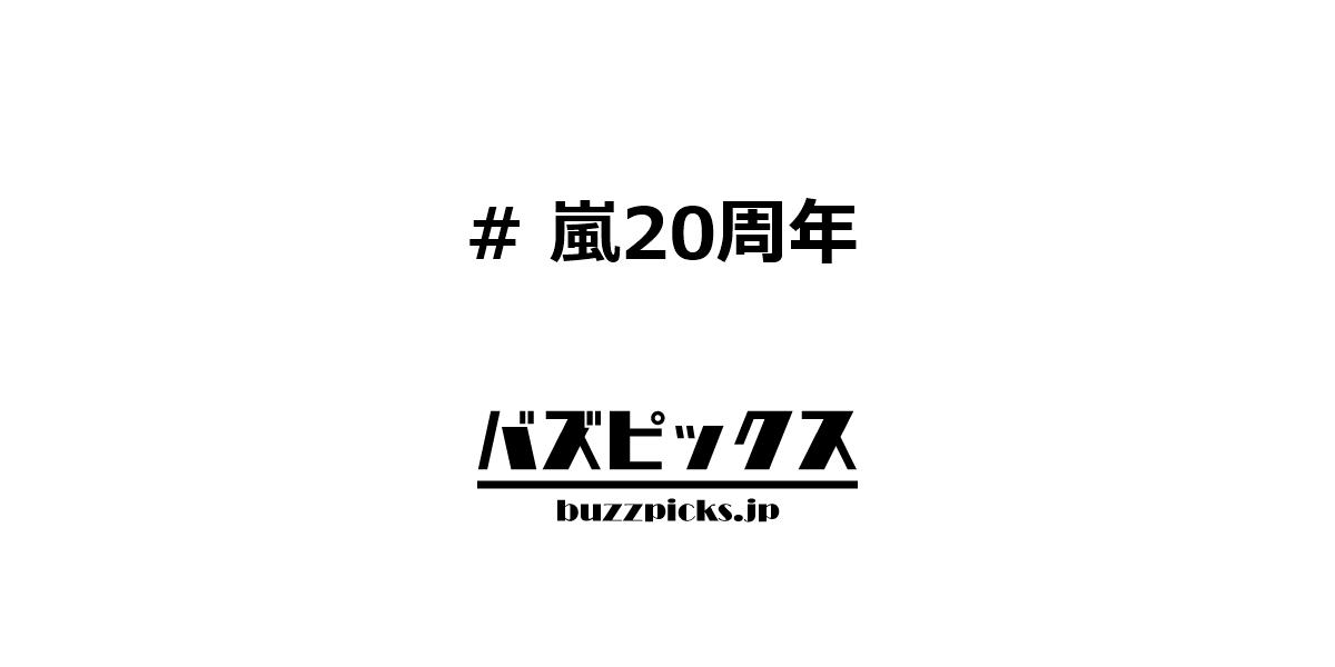 嵐20周年