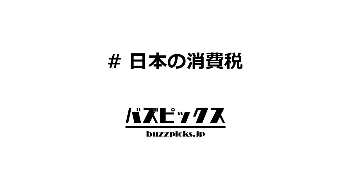 日本の消費税