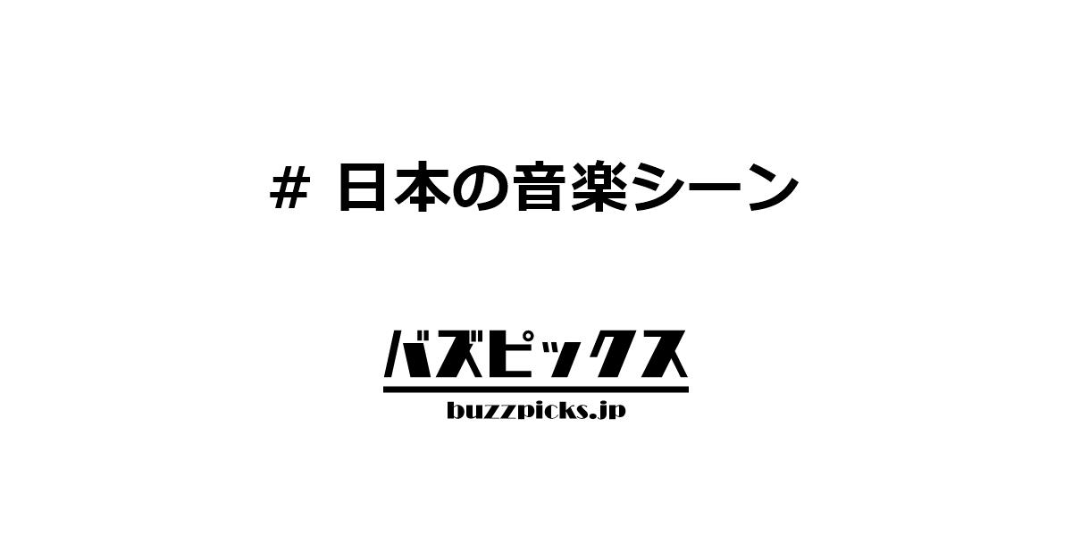 日本の音楽シーン