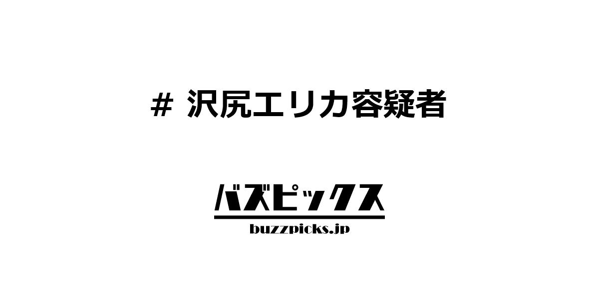 沢尻エリカ容疑者