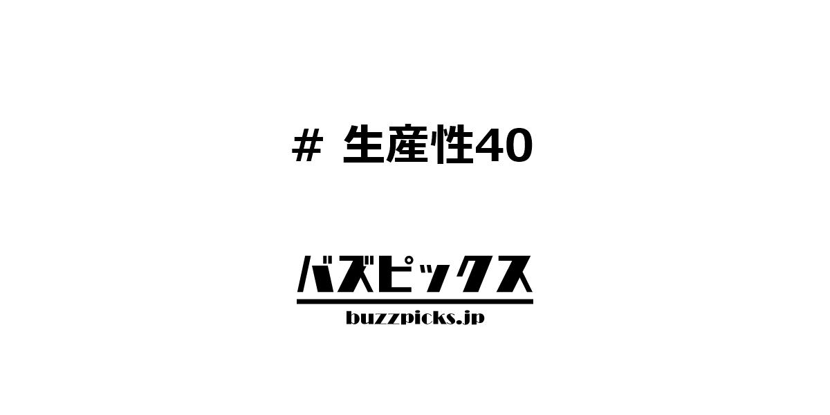 生産性40