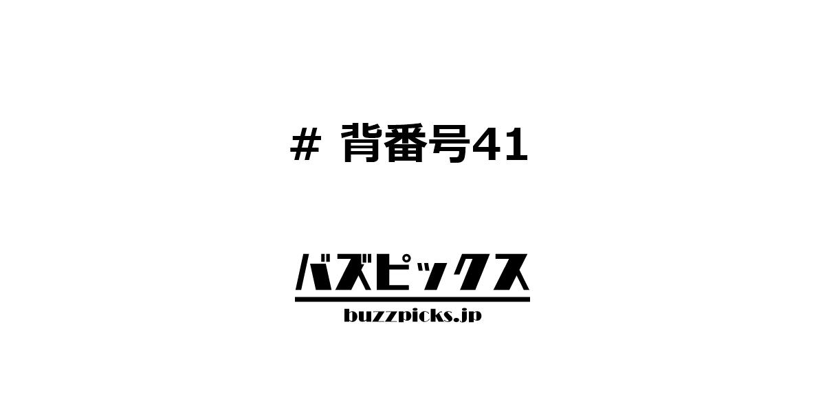 背番号41