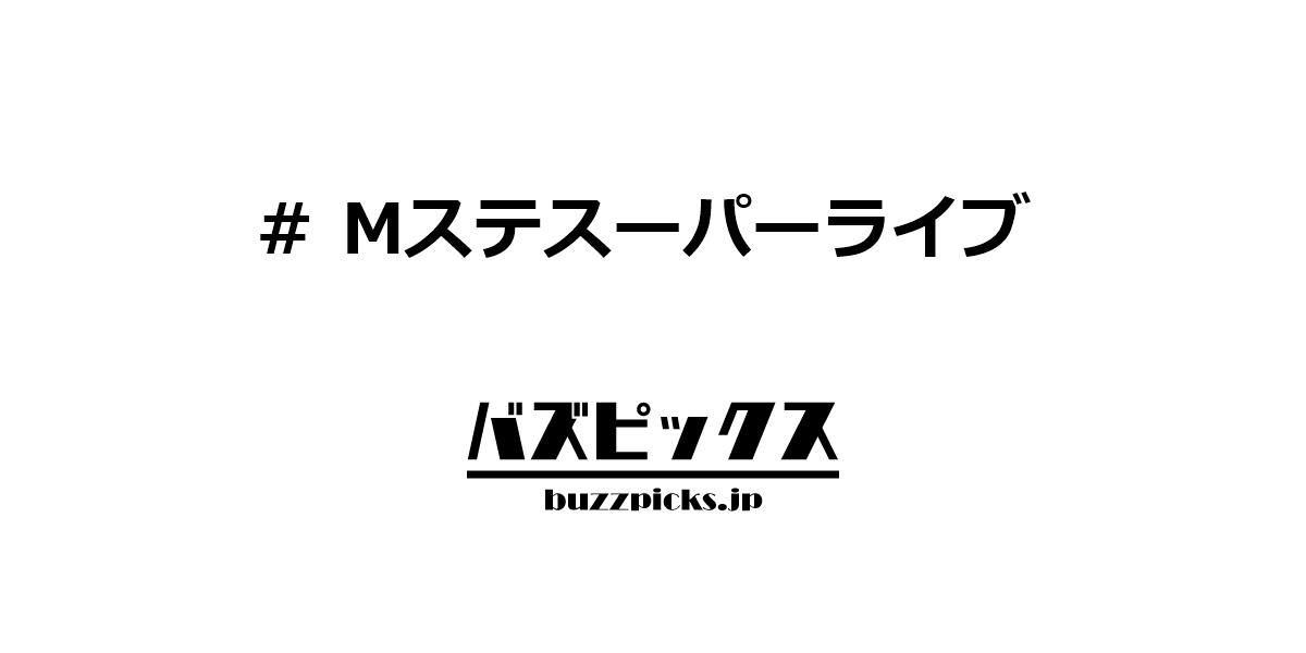 Mステスーパーライブ