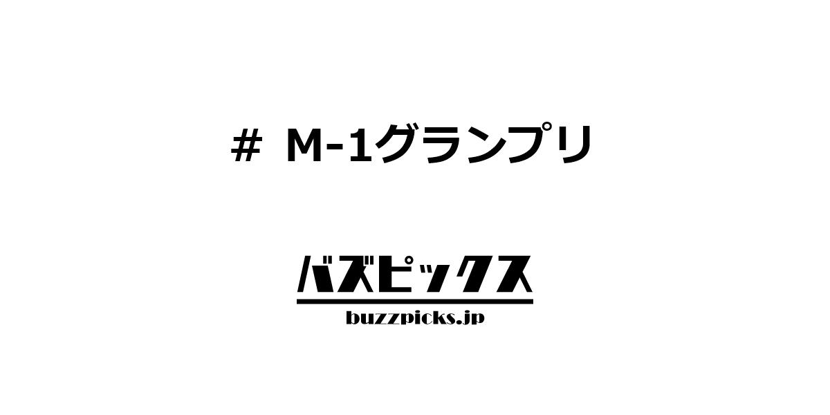 M 1グランプリ