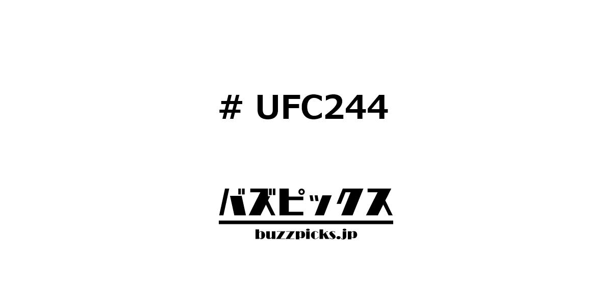 Ufc244