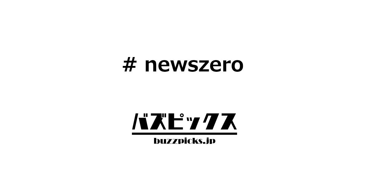 Newszero