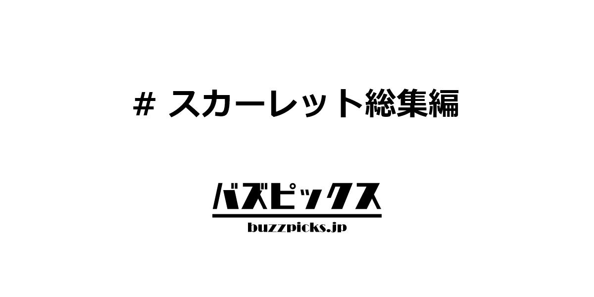 スカーレット総集編