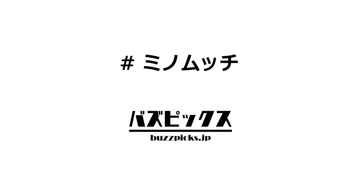 ポケモン go ミノムッチ 色 違い