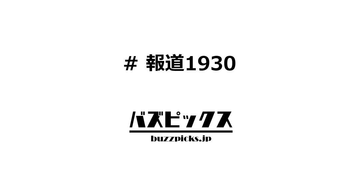 ひどい 報道 1930