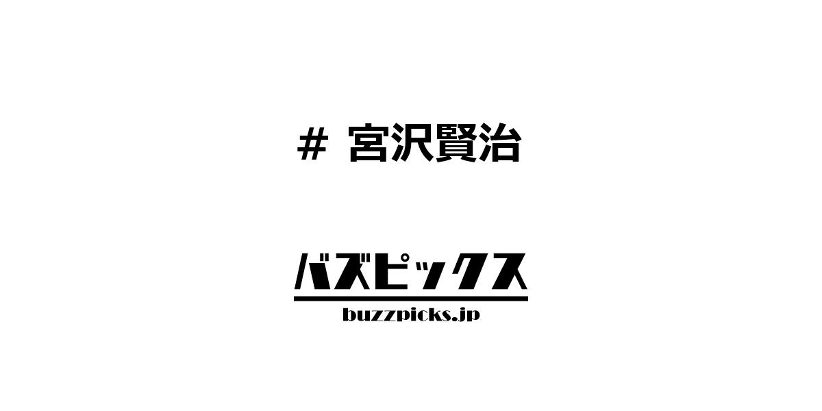 宮沢賢治のブラタモリ・花巻・地質学が話題 | BUZZPICKS