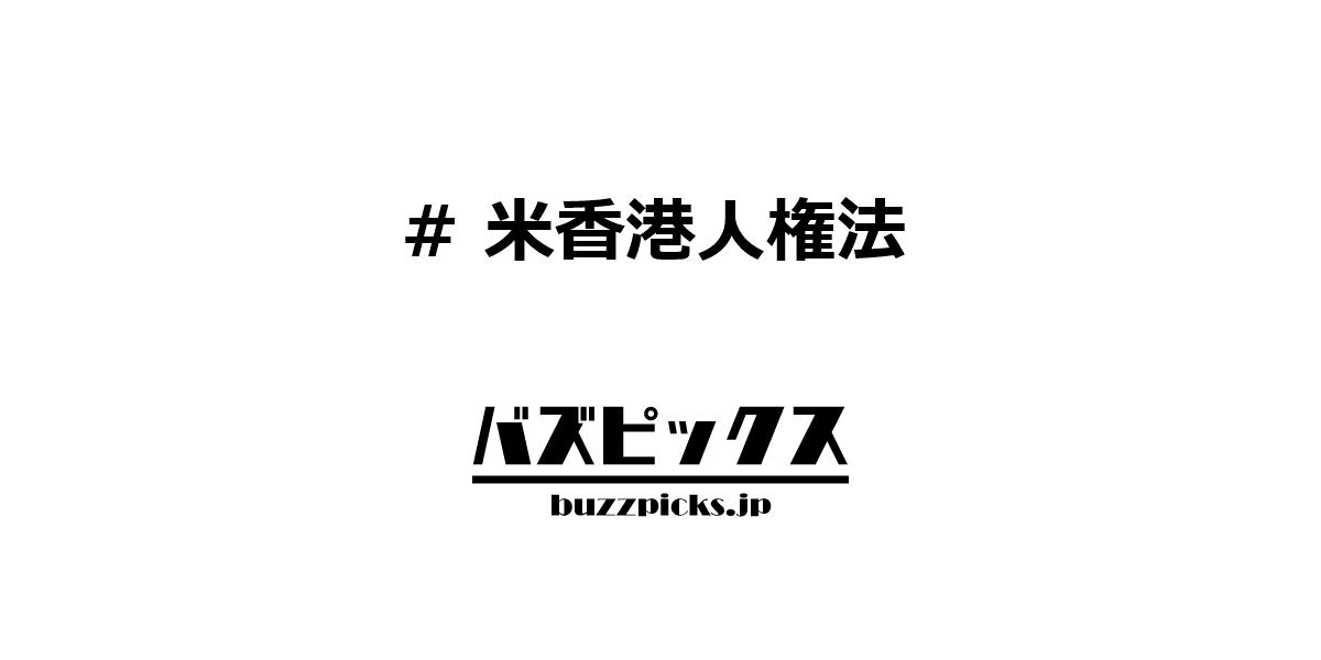 米香港人権法