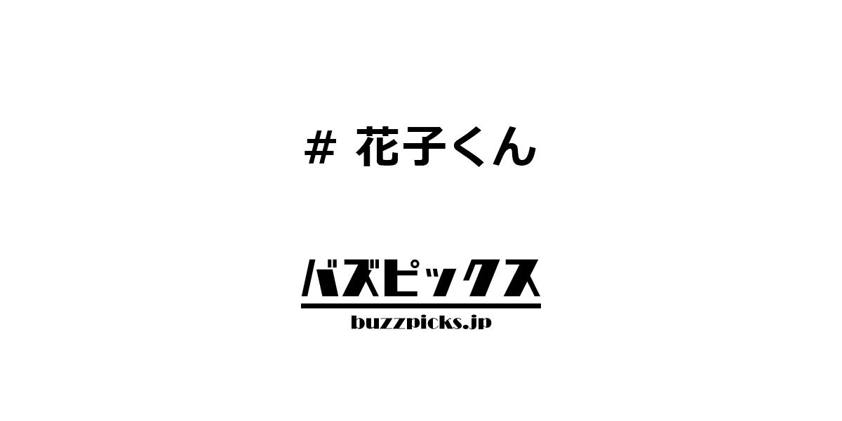 花子くんの緒方 楽しみ アニメが話題 Buzzpicks