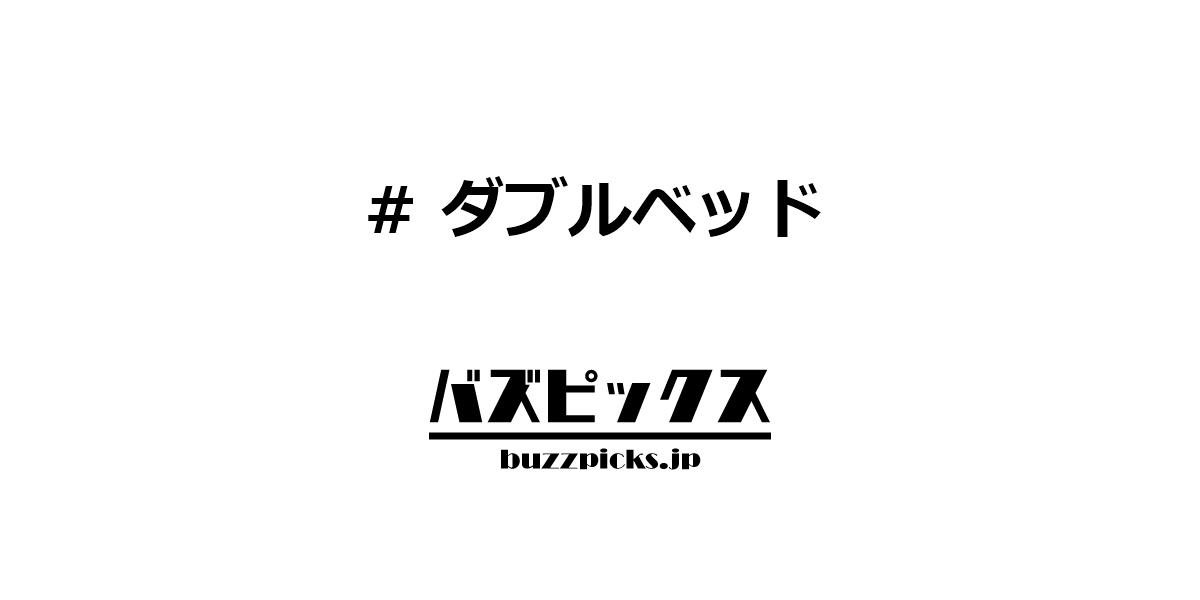 ダブル ベッド 武田