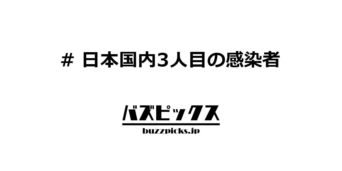 日本国内3人目の感染者