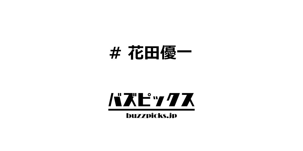 金 スマ 花田 優一