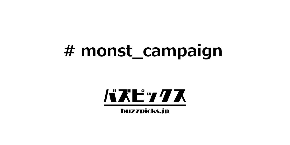 Monst Campaign