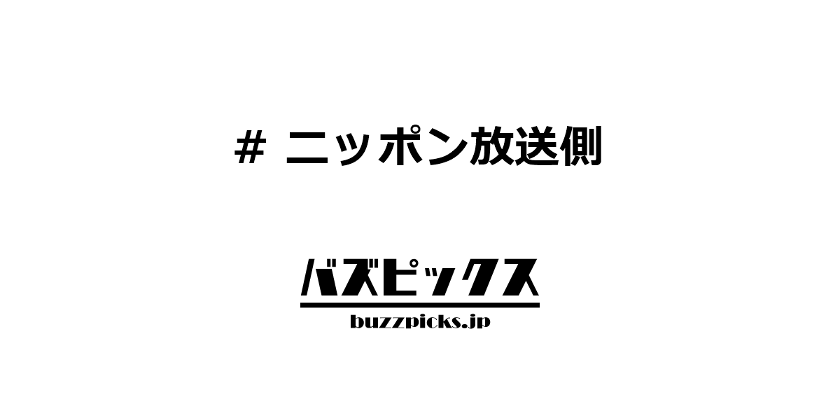 ニッポン放送側