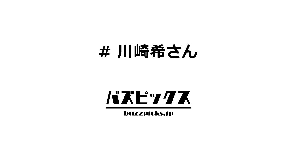 川崎希 逮捕
